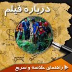 دانلود رایگان و مشاهده آنلاین قسمت 5 و 6 رالی ایرانی..مجموعه سوم(دانلود قسمت پنجم و ششم)